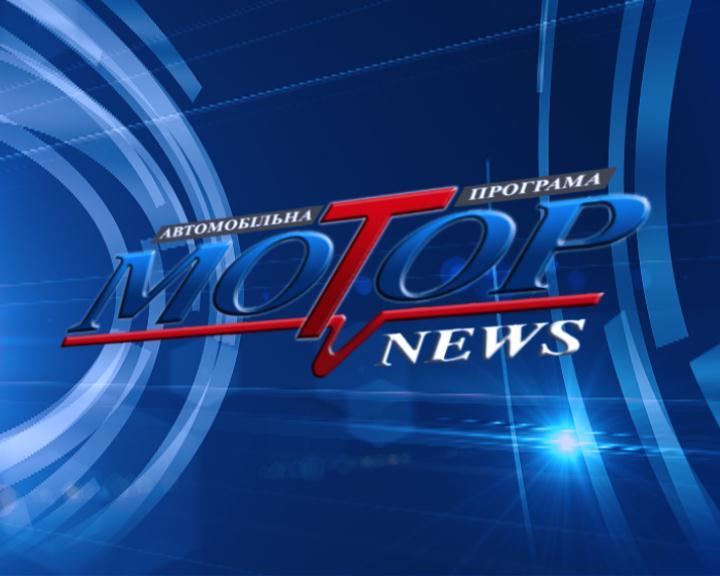 Мотор-ТВ теперь на телеканале